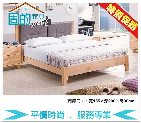 《固的家具GOOD》173-01-ADC 凱西本色布面5尺床台/灰布格子【雙北市含搬運組裝】