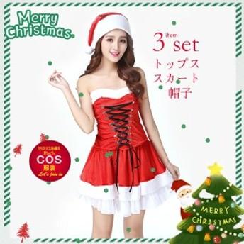 サンタコスプレ3点セット コス クリスマス 衣装 レディース コスチューム  帽子 仮装ミニスカート セクシー 赤 サンタさん 最