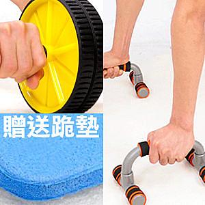 猛男組合!伏地挺身器+雙輪健美輪+跪墊健腹輪緊腹輪另售仰臥板單槓啞鈴握力器重量訓練哪裡買ptt