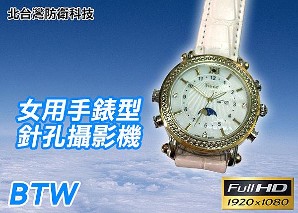 【北台灣防衛科技】*商檢字號:D3A742* BTW 台製晶片高清1080P女用手錶針孔攝影機