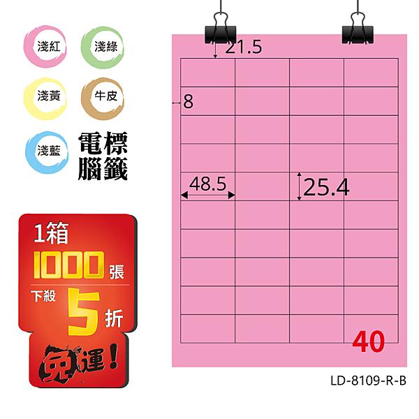 熱銷推薦【longder龍德】電腦標籤紙 40格 LD-8109-R-B 粉紅色 1000張 影印 雷射 貼紙