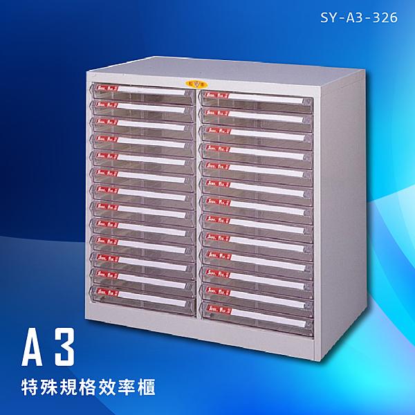 【台灣製造】大富 SY-A3-326 A3特殊規格效率櫃 組合櫃 置物櫃 多功能收納櫃