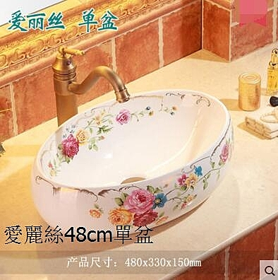 若木衛浴 臺上盆橢圓形陶瓷洗手池盤藝術盆 家用台盆衛生間洗臉盆 愛麗絲48cm單盆