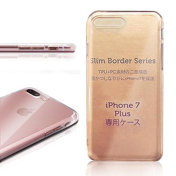 INGENI iPhone7 PLUS 5.5吋 超薄耐刮抗震 雙材質 透明保護殼 iphone7+