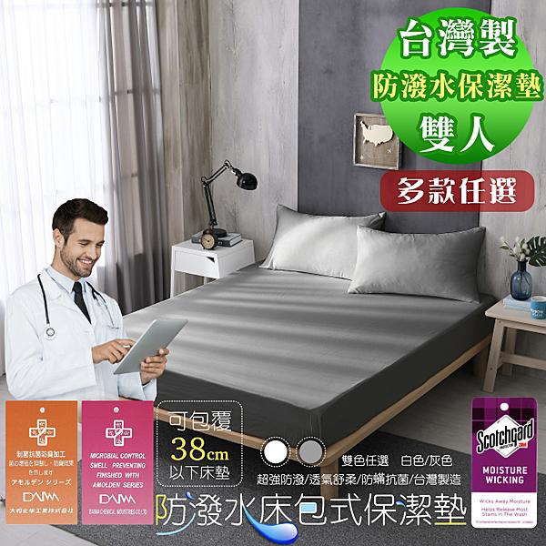 保潔墊x1(雙人5x6.2尺)nn防潑防蹣 雙重防護 一件搞定nn床墊高度38CM內皆可使用