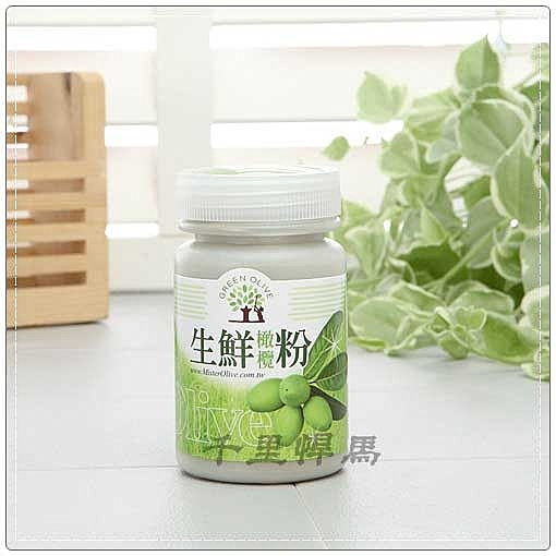 綠橄欖 生鮮橄欖粉*綠橄欖/寶山橄欖/橄欖先生/高纖/橄欖多酚/消化酵素