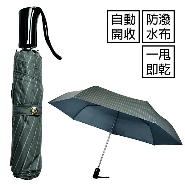 飛蘭蔻 2964 FEELING COOL條紋防潑水布自動開收傘 1入