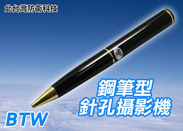 【北台灣防衛科技】*商檢字號:D3A742* 第17代 4GB高解析鋼筆針孔攝影機專賣店