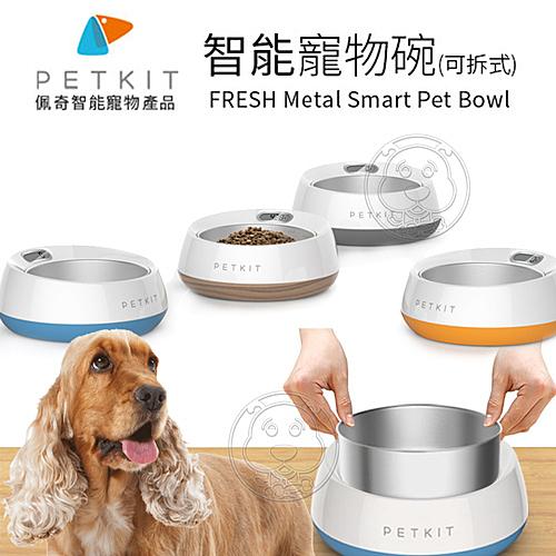 四個工作天出貨除了缺貨》PETKIT佩奇》智能寵物碗可拆式電子秤重多款可選中大型犬用/個