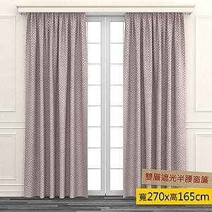 HOLA 幾何雙層緹花遮光半腰窗簾 270x165cm 粉白