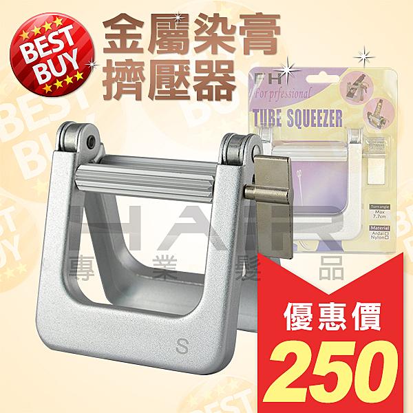 金屬染膏擠壓器  鋁製  另售染刷染碗【HAiR美髮網】