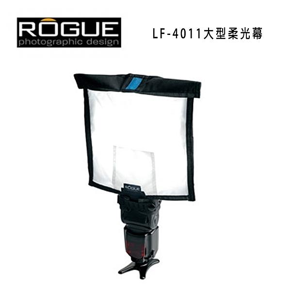 【EC數位】美國 Rogue LF-4011 大型柔光幕 柔光罩 反光板 大型 可折 (for LF-4001)