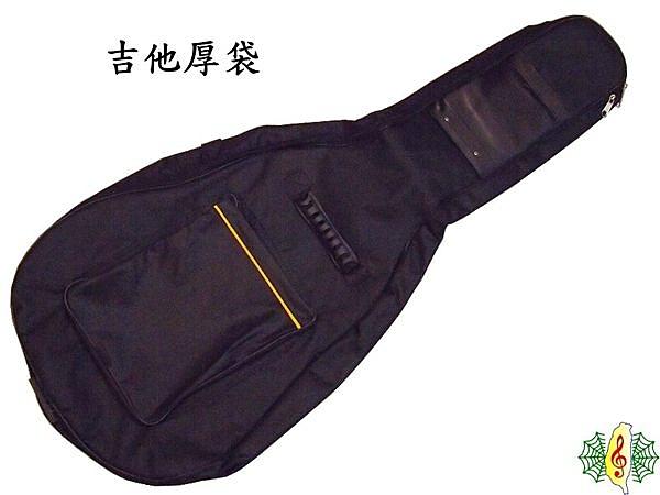 吉他袋 [網音樂城] 民謠吉他 古典吉他 41吋 雙肩背 厚袋 背袋 (側開 含防水層 防撞橡膠)