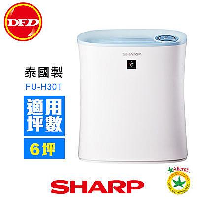 ( 現貨 ) SHARP 台灣夏普 FU-H30T-W 空氣清淨寶寶機 適用6坪 泰國製造 公司貨 FUH30T