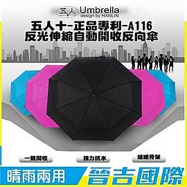 【晉吉國際】五人十 A116 抗UV紫外線自動開收專利反向傘 SGS合格