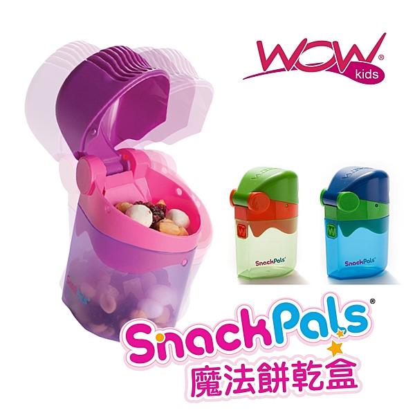 【Wow cup】美國WOW kid 魔法餅乾盒 (紫色)