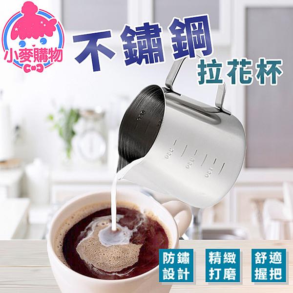 現貨 快速出貨【小麥購物】不鏽鋼拉花杯 奶泡杯 鷹嘴尖口 咖啡 廚房用品 拉花杯【G149】