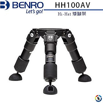 BENRO百諾 HH100AV Hi-Hat矮腳架(碗公型)
