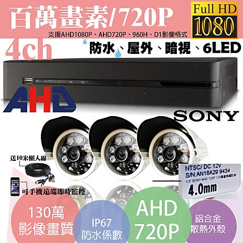高雄/台南/屏東監視器/1080PAHD/到府安裝/4ch監視器/130萬管型攝影機720P*3支標準安裝!非完工價!