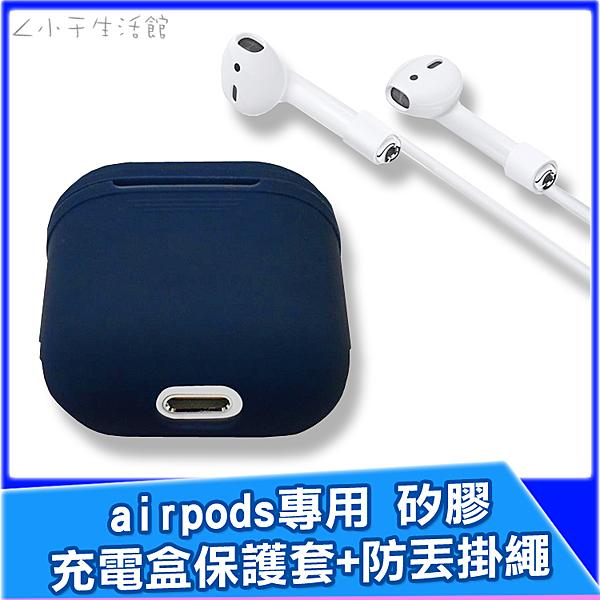 〈出清特價〉Airpods 2 1 充電盒矽膠保護套+防丟掛繩 矽膠套 耳機防丟繩 充電盒保護套