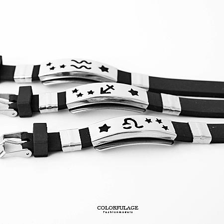 手環 白鋼製十二星座矽膠錶帶式手環 韓系潮流質感單品 可調整手圍【NA365】單條售價