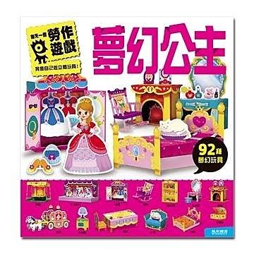 夢幻公主 每天一個勞作遊戲 風車 (購潮8)