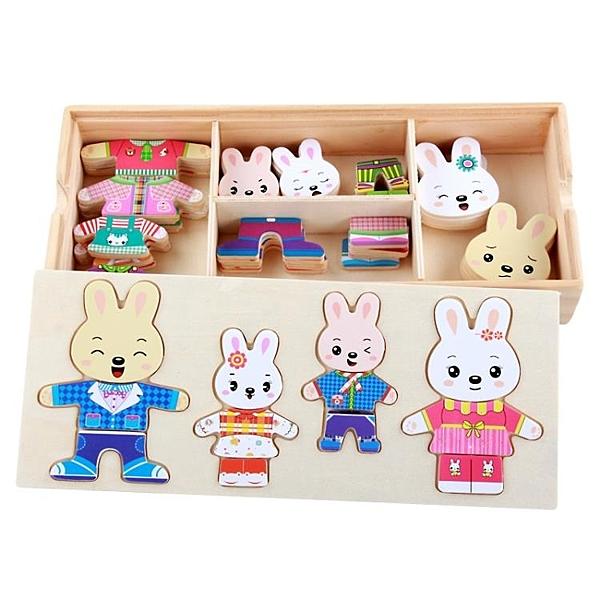盒裝 木制兒童小兔小熊換衣服男女孩寶寶立體拼圖積木玩具2-3-4歲   新品全館85折