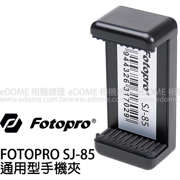 FOTOPRO 富圖寶 SJ-85 通用智慧型手機夾 (郵寄免運 湧蓮公司貨) 手機萬用夾 手機架 適用iPHONE 6 PLUS
