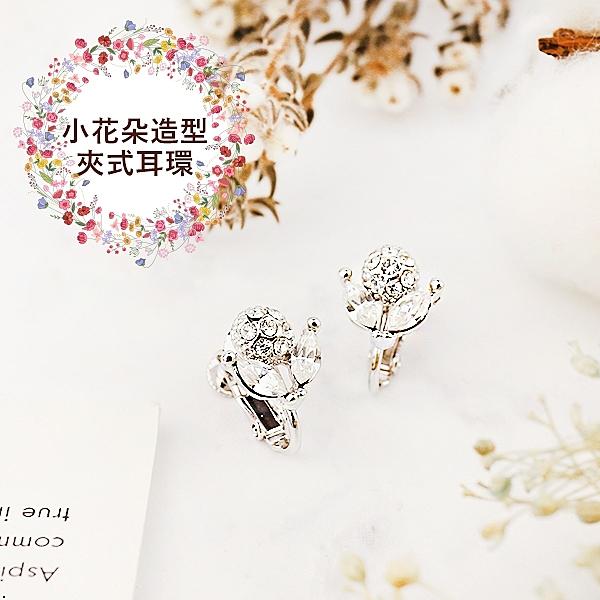 小花朵造型夾式耳環【櫻桃飾品】【30640】