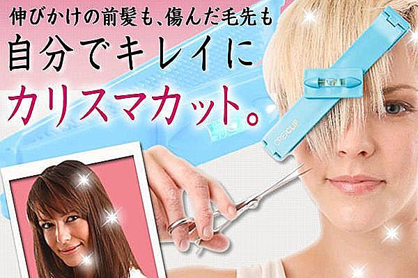 歐美流行 美髮DIY髮型修剪夾 頭髮修剪梳 造型器 剪瀏海 剪髮DIYBO雜貨【SV2468】BO雜貨