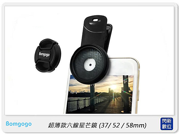 Bomgogo Govision 超薄款 六線星芒鏡 (37mm/52mm/58mm)