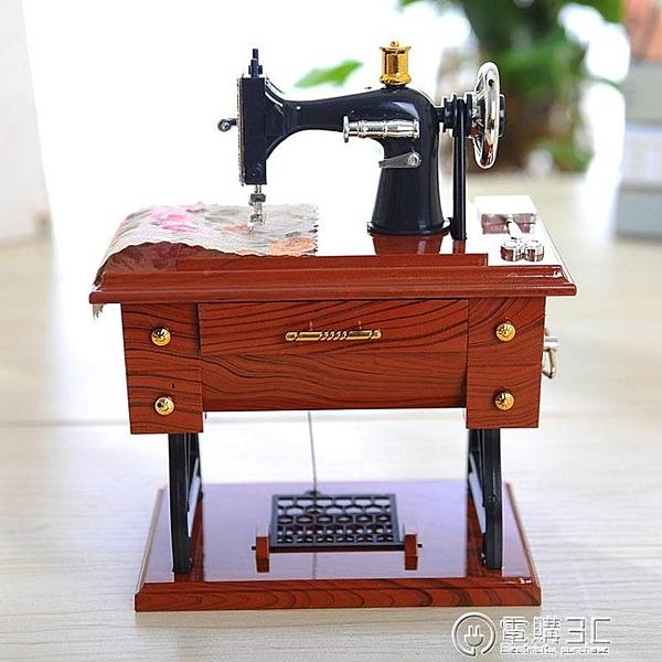 音樂盒古典迷你縫紉機八音盒家具音樂模型盒塑料擺件情侶禮物生日節日禮