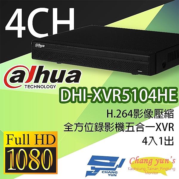 高雄/台南/屏東監視器 DHI-XVR5104HE H.264 4路全方位錄影機五合一XVR 大華dahua 主機