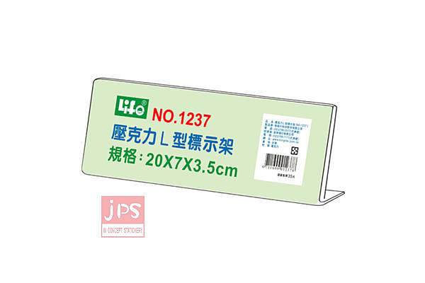 [Life] No.1237壓克力L型標示架