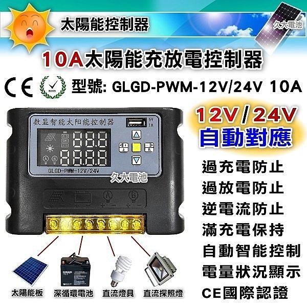✚久大電池❚ 太陽能 風力 全自動 充放電 控制器 DC 12V / 24V 10Ah 自動對應 雙輸出+獨立時間控制