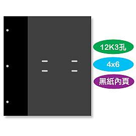 珠友  12K3孔 4x6內頁(黑)  PH-12001-6