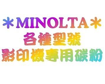 【MINOLTA 302A 副廠碳粉】適用DI-200/DI200/DI-250/DI250/DI-251/DI251/DI-350/DI350/DI-351/DI351機型