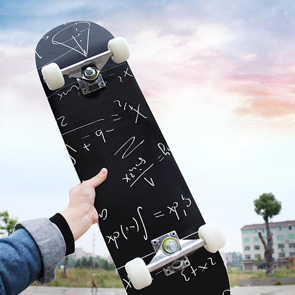 雙翹滑板初學者青少年公路刷街成人兒童男女生四輪專業滑板車 NMS 黛尼時尚精品