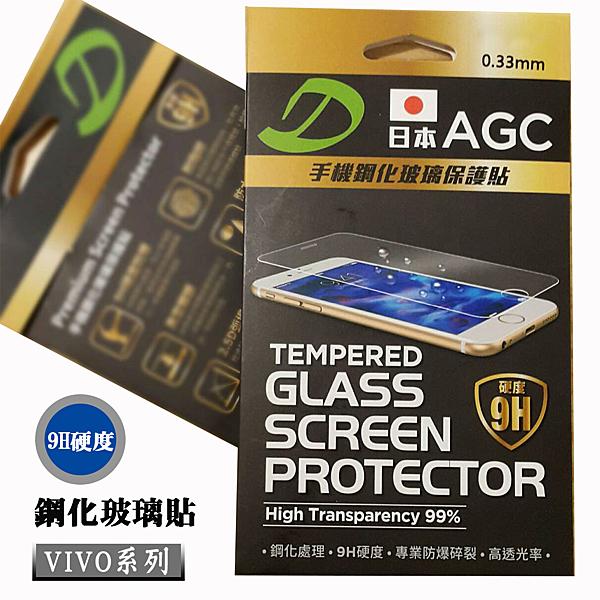 『日本AGC玻璃保護貼』VIVO V7 V7+ V9 V11 V11i 非滿版 鋼化玻璃貼 螢幕保護貼 鋼化膜 9H硬度