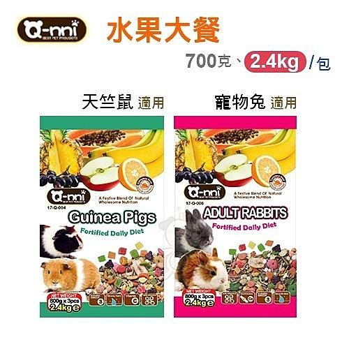 *WANG* Qnni《水果大餐-天竺鼠17-Q-004|寵物兔17-Q-006》2.4kg/包 各別天竺鼠、寵物兔適用