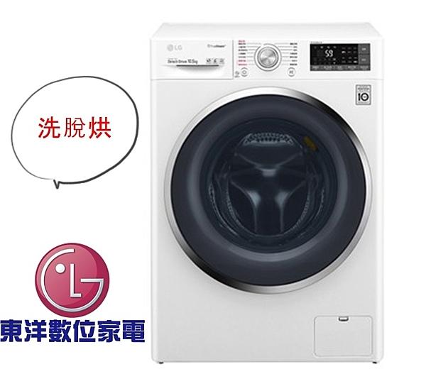 ***東洋數位家電***含運+安裝 LG WiFi 滾筒洗衣機(蒸洗脫烘) 冰磁白 / 10.5公斤 WD-S105DW