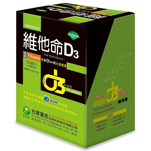 維他命D3膠囊(30粒X10袋)【台灣優杏】