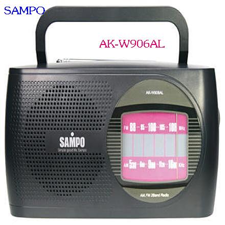 SAMPO 聲寶(AM/FM)手提式收音機 AK-W906AL ◆AM/FM雙頻道收音☆6期0利率↘☆