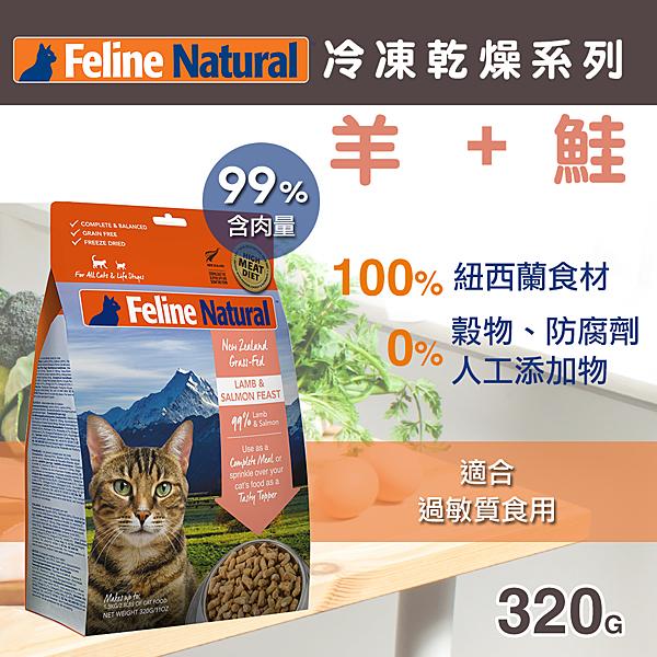 【毛麻吉寵物舖】紐西蘭 K9 Feline Natural 冷凍乾燥貓咪鮮肉生食餐 99%-羊+鮭 320G 貓主食/無穀