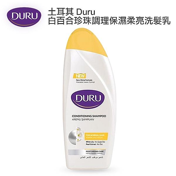 土耳其 Duru 白百合珍珠調理保濕柔亮洗髮乳 600ml 【YES 美妝】