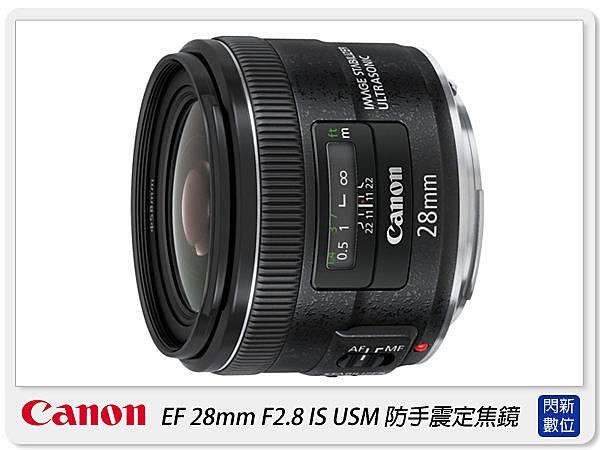 【分期0利率,免運費】Canon EF 28mm F2.8 IS USM 定焦 防手震 鏡頭(28 2.8;公司貨)