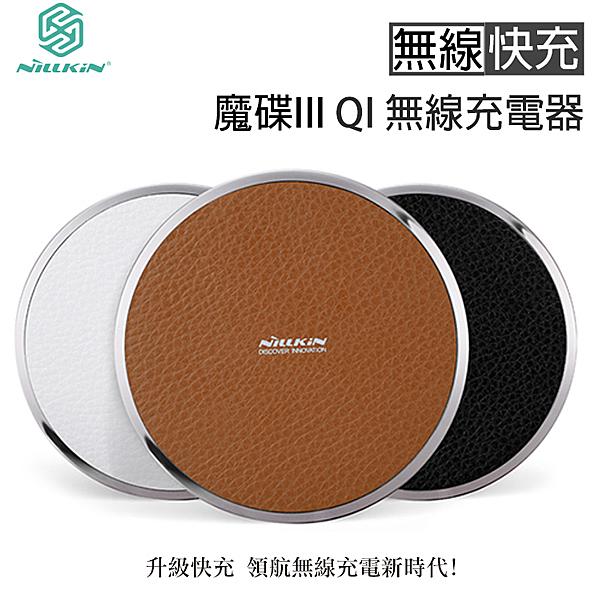 NILLKIN Magic Disk III 魔碟3 QI 無線充電器(快充版) 三代
