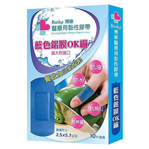 博樂 醫療用黏性膠帶(未滅菌) 10片 (盒裝) 藍色OK繃 2.5x5.7cm【新高橋藥妝】