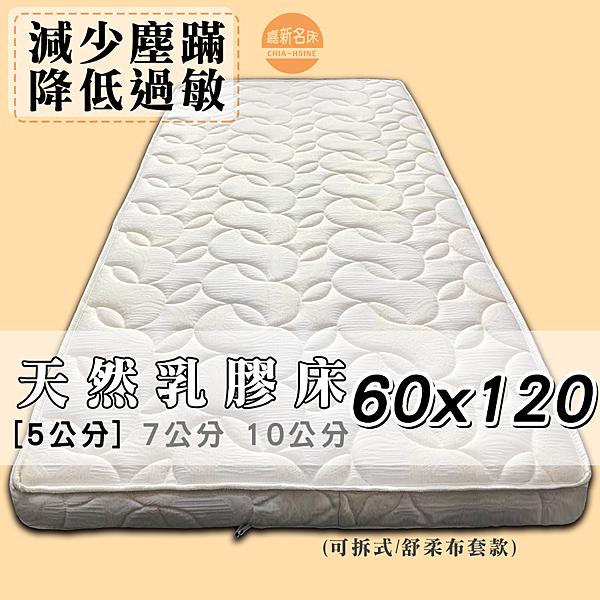 【嘉新名床】Baby-Care 天然乳膠床《 5公分 / 訂製60x120cm》