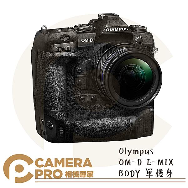 ◎相機專家◎ 免運 Olympus OM-D E-M1X 單機身 Body 旗艦機 防滴防塵 7.5級防震 公司貨
